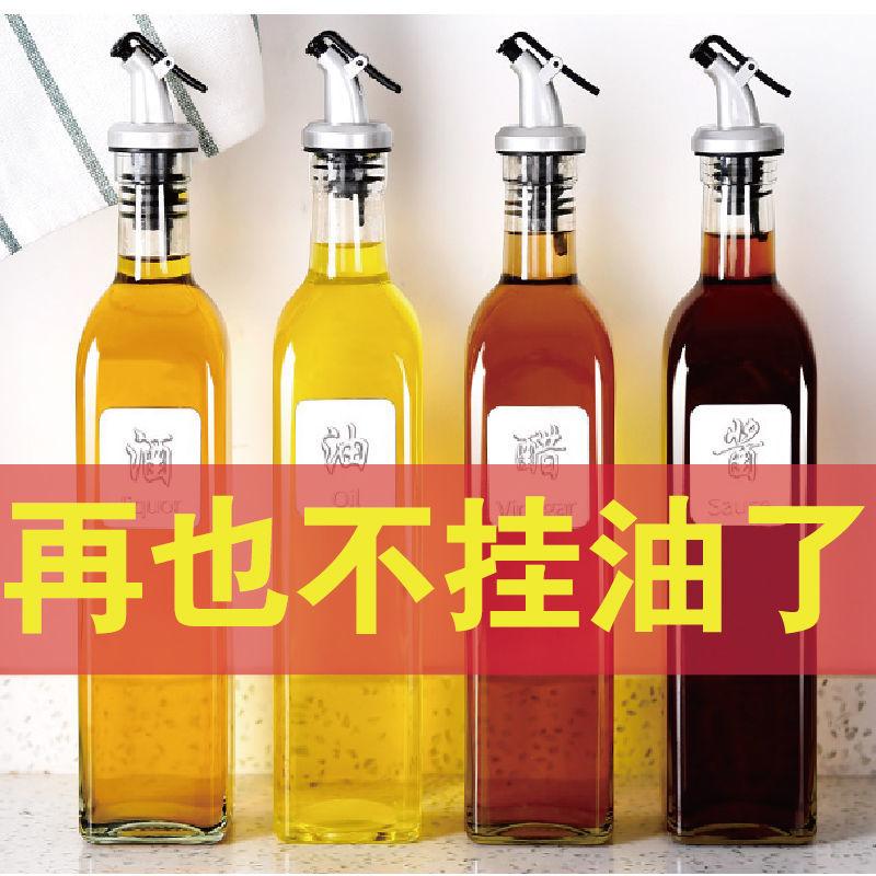油壶玻璃家用厨房用品油瓶防漏大号醋壶小油罐酱醋瓶调料瓶油壶