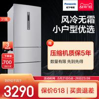 松下三开门风冷节能变频小型电冰箱