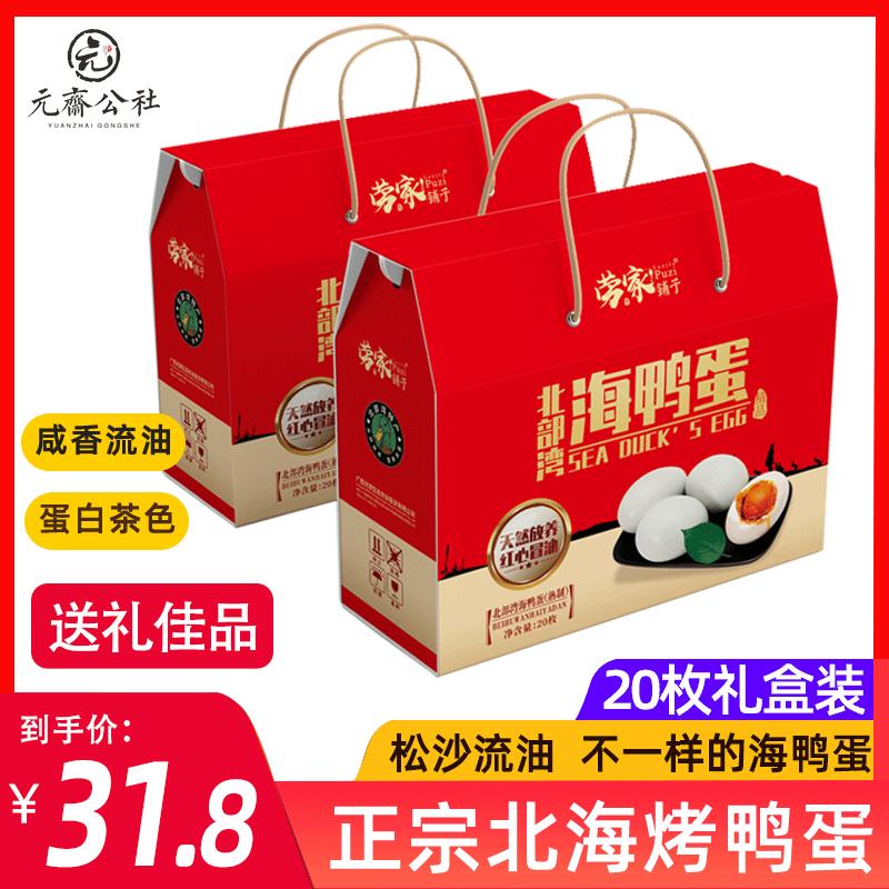 广西北部湾红树林烤海鸭蛋北海特产原产地正宗流油咸鸭蛋20枚礼盒