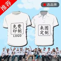 定制T恤广告文化POLO衫定做短袖班服diy纯棉工作衣服长袖印字logo