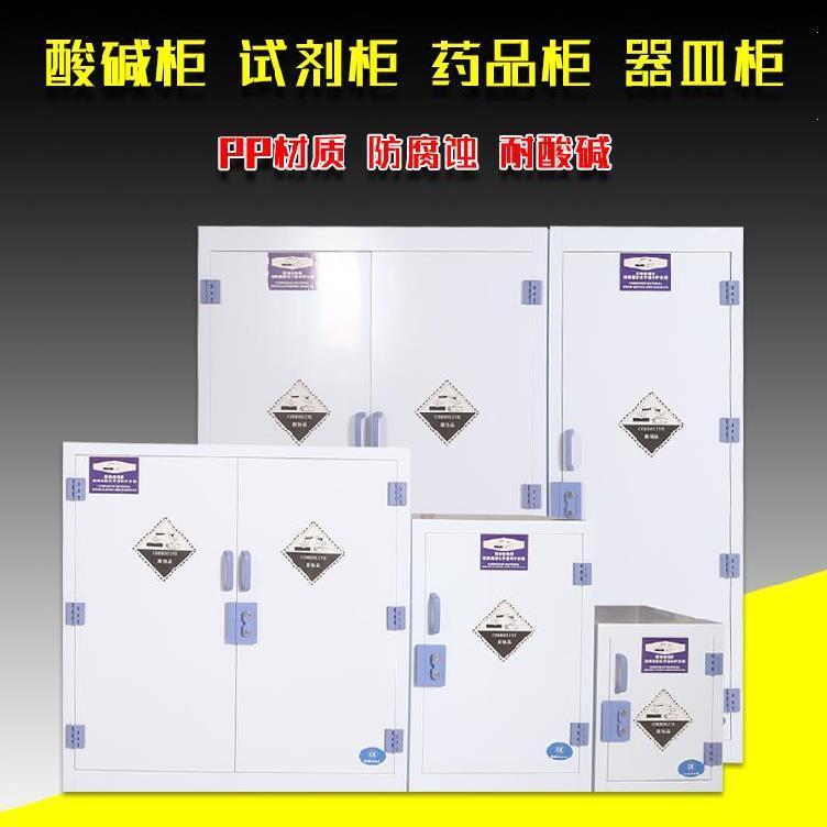 Reagent cabinet, anti-corrosion vessel cabinet, anti acid laboratory tray, multi-layer floor type fume hood, fire cabinet