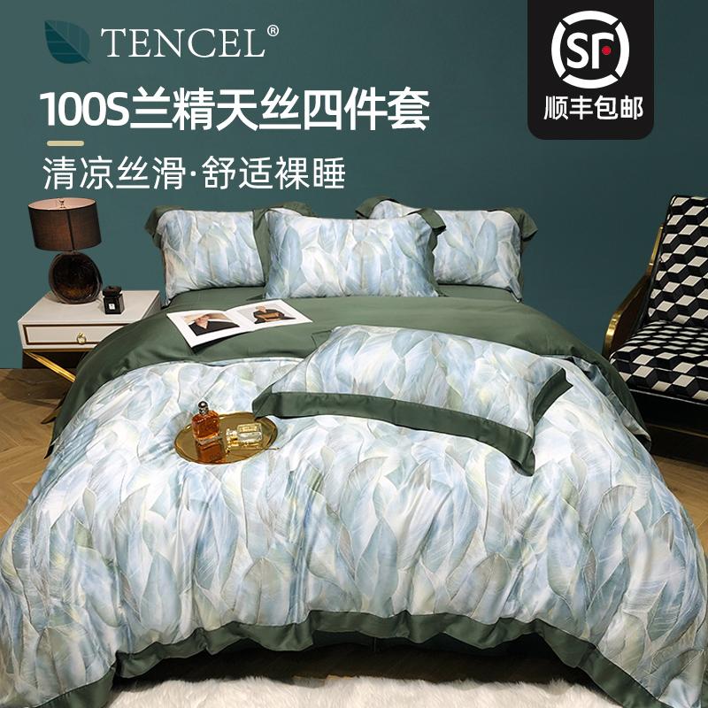 100支天丝床单四件套夏季冰丝1.8床笠床上丝滑裸睡夏天床品套件4