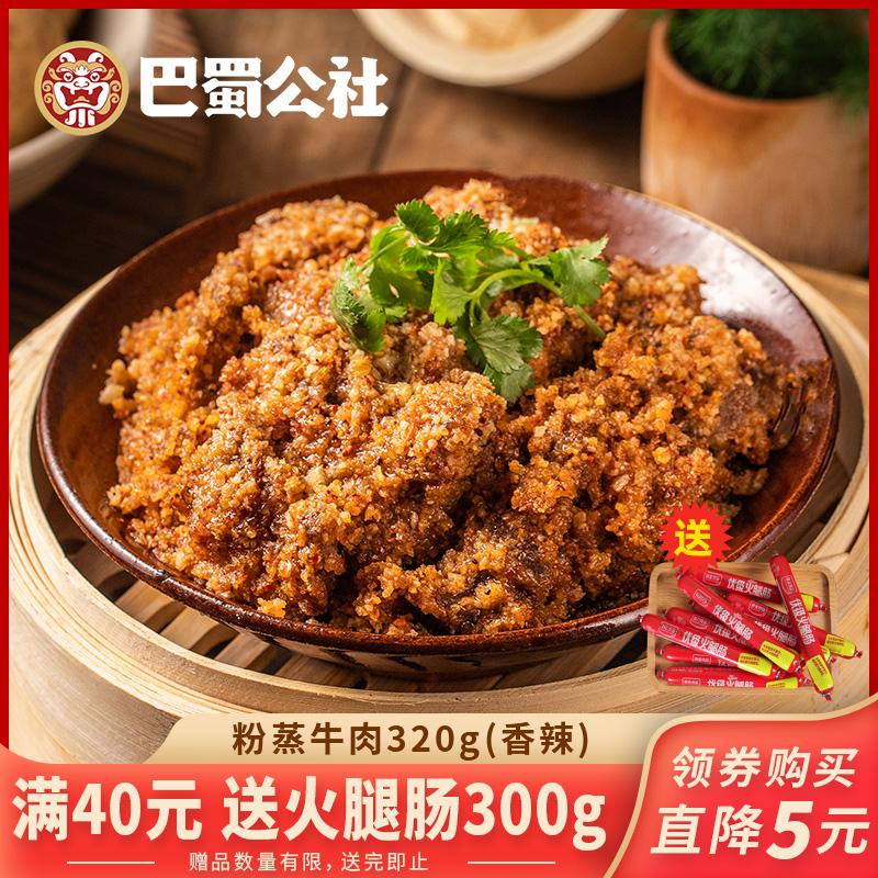 巴蜀公社粉蒸320g四川特产方便牛肉