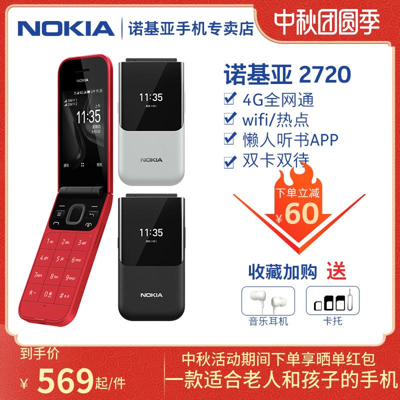 【官方旗舰店】Nokia/诺基亚 ...