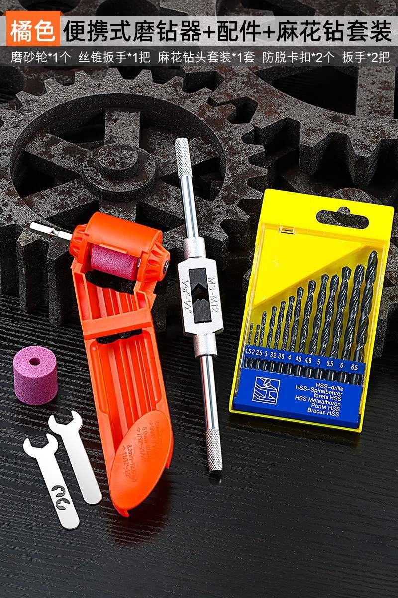 磨钻头神器万能角度固定器工具磨床小型便携式高精度麻花钻研磨器
