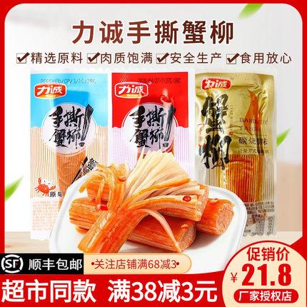 力诚手撕蟹柳蟹肉棒500克散装称重小包装零食海味即食网红小吃