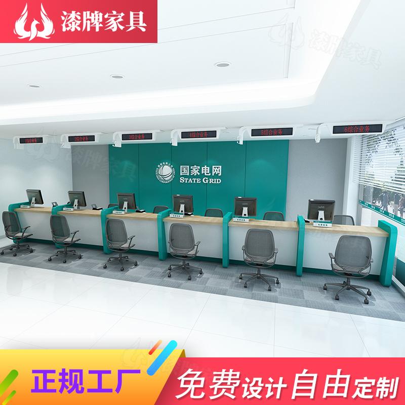 银行非现金业务台营业厅接待台供电所咨询台国家电网综合服务柜台