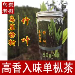 茶醉山翁 乌岽母树竹叶 单丛茶 乌龙茶 潮州乌岽高山凤凰单枞