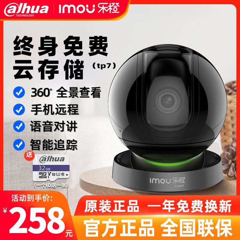 大华乐橙TP7监控家用网络摄像头无线360度无死角全景连手机远程