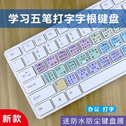 五笔字根键盘贴练习打字键盘贴指法笔记本台式电脑表图贴膜有线