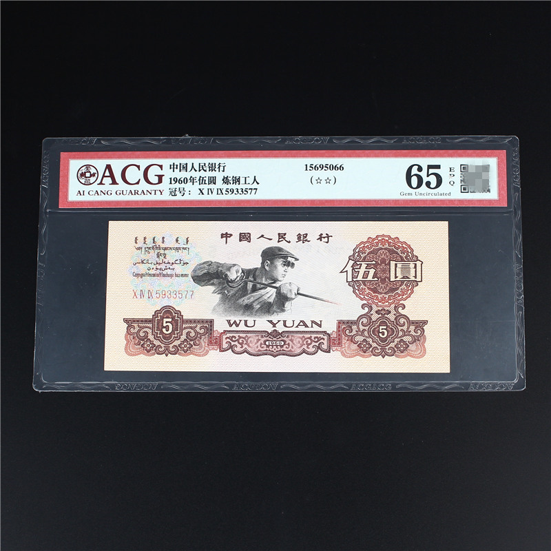 Китайские деньги Артикул 642019042508