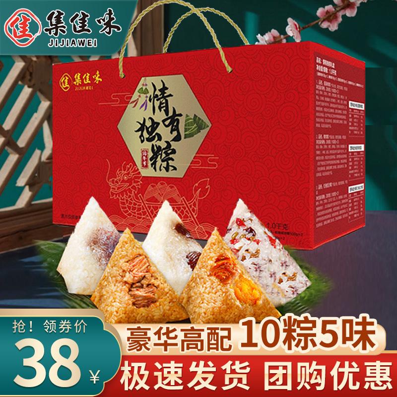 集佳味蛋黄鲜肉粽甜粽咸肉嘉兴咸蛋