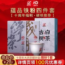 普洱生茶熟茶白茶主人杯件套4蕴品铁粉巨额补贴周年大庆10