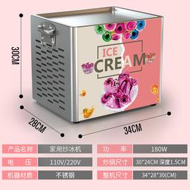 小型炒冰機商用炒酸奶機自動泰式奶果機擺攤炒冰淇淋卷冰粥機器圖片