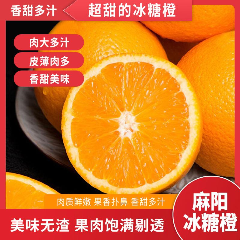 【世外桃谷】湖南麻阳冰糖橙3斤装