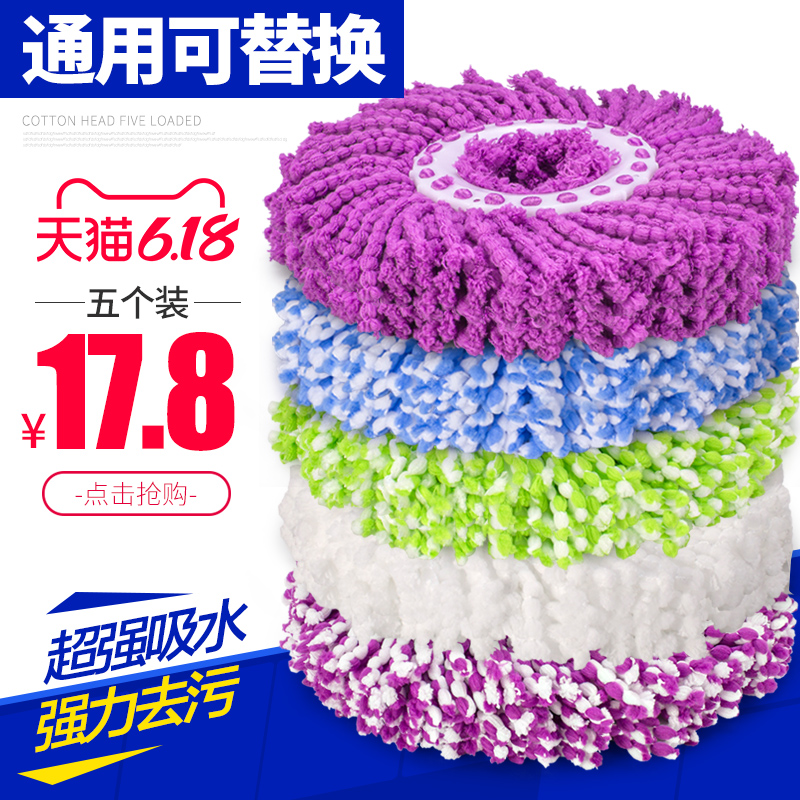 Rogue universal rotary mop head cloth pier replacement head cotton mop rod holder household two density thickened accessories