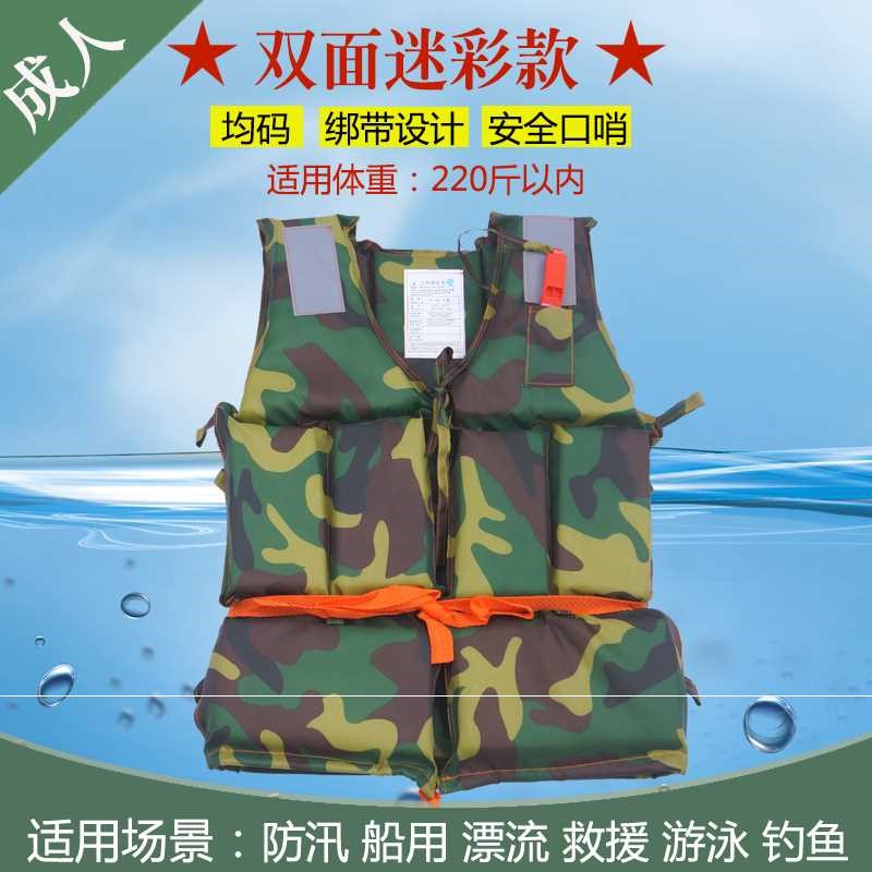 Boat fishing swimming suit swimming boat fishing life jacket new type of rowing and water skiing equipment new buoyancy suit rescue light