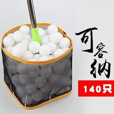 球馆伸缩球网捡球器角度乒乓球神器自动桶包专用可调高尔夫捡球。