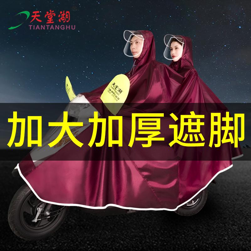 天堂湖电动电瓶摩托车防暴雨雨衣单人双人女加大加厚防水专用雨披
