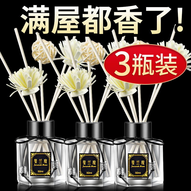 3瓶|空气清新剂家用室内房间香氛衣柜持久香薰精油卫生间神器除味