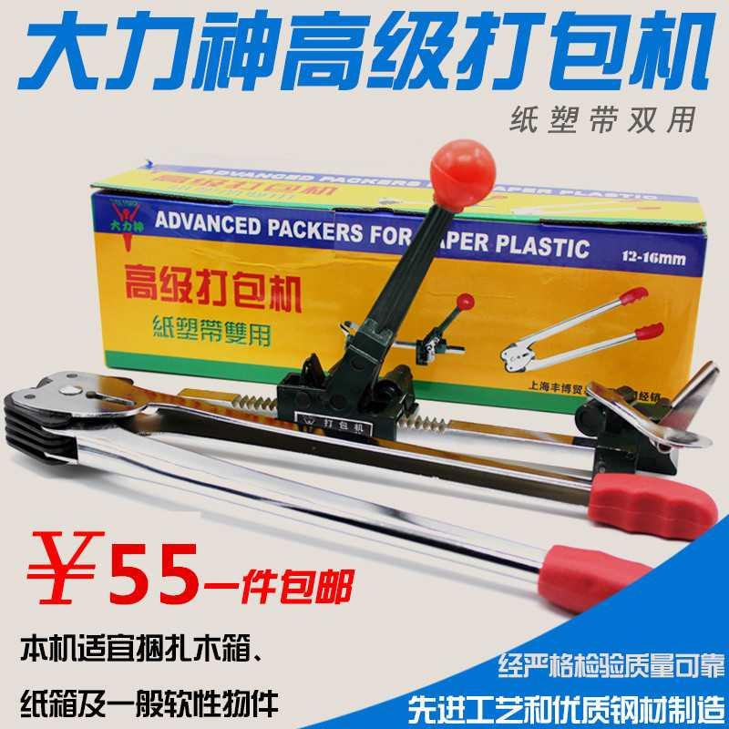 Binding machine packing tension belt strapping machine buckle binding plastic box machine advanced machine manual connection
