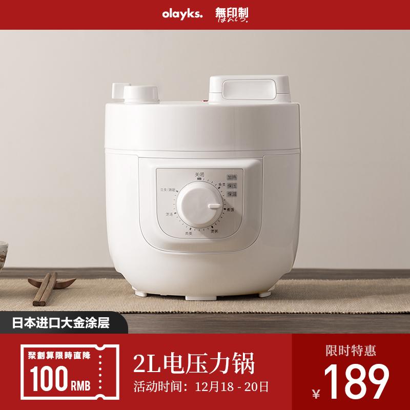 olayks出口日本原款电迷你2l压力锅