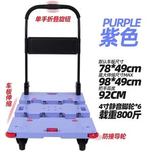 可伸缩平板拉货车小推车五轮静音折叠不锈钢把手防碰撞搬运手推车