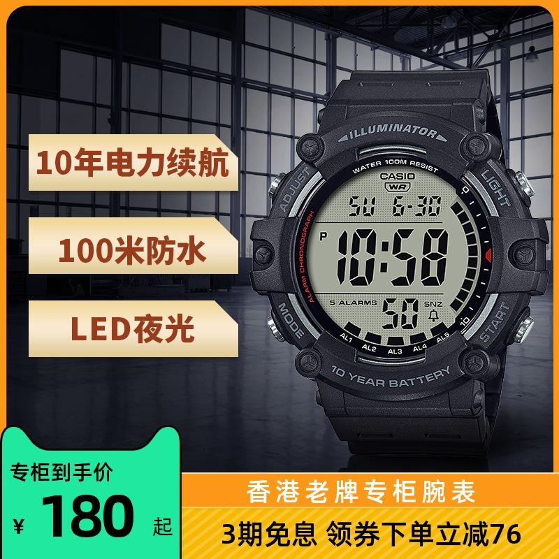 Casio卡西欧手表男大数显新款运动防水腕表10年续航AE-1500WH-8B