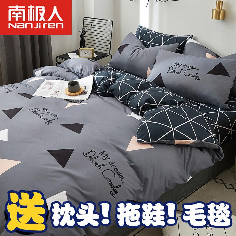 南极人ins风四件套水洗棉被套网红款床单学生宿舍三件套床上用品4
