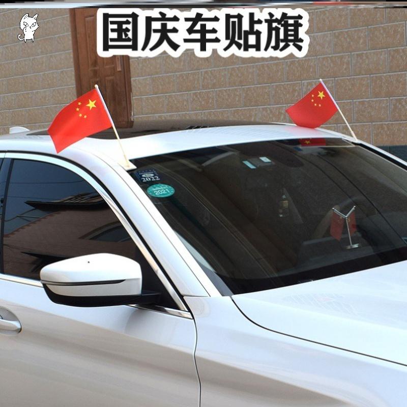 车载国旗旗杆架五星车外高速小红旗
