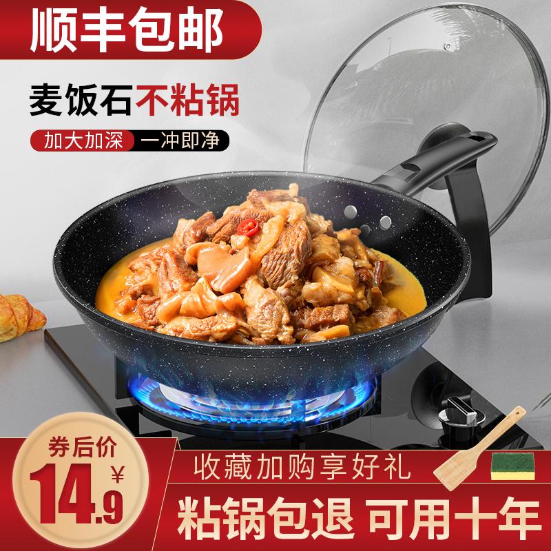 麦饭石家用电磁炉燃气灶煎炒锅质量怎么样