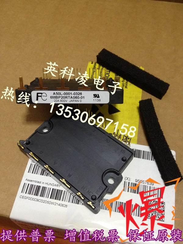 A50L-0001-0326 6MBP20RTA060-01 6MBP30RTB060  模块功率