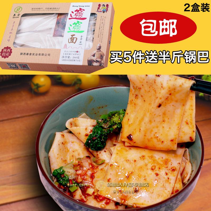 秦食陝西西安美食特產260g^~2盒包郵biangbiang麵條褲帶油潑掛麵條