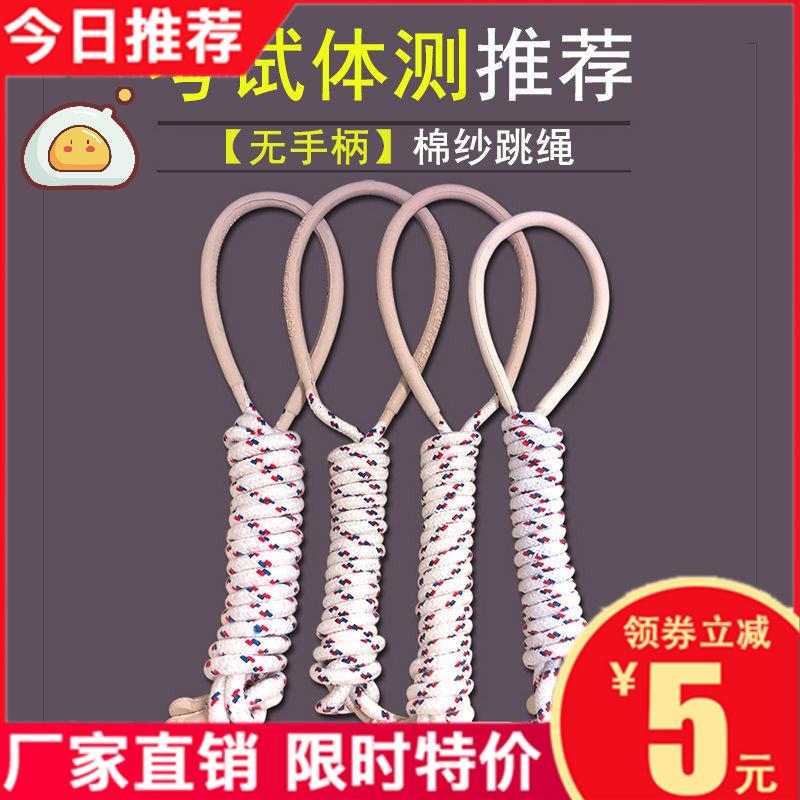小学生儿童跳绳体育考试比赛中考专用一年级幼儿园初学8号6棉纱绳