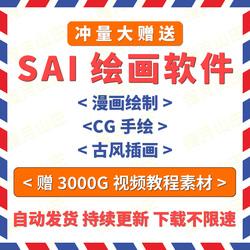 SAI软件安装下载中文版 送入门笔刷绘画视频教程CG手绘SAI2素材