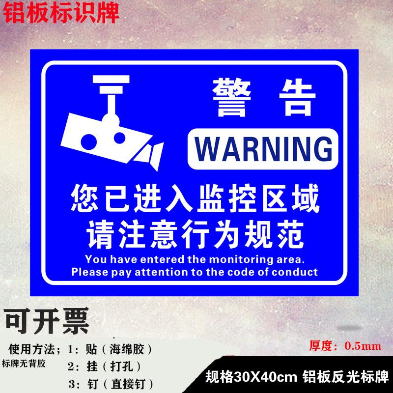 警方提醒您已进入24小时监控区域标识牌铝板反光牌温馨提示牌定。