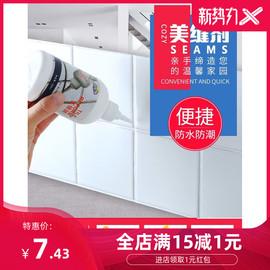 瓷砖淋浴房瓷砖胶墙缝填缝剂卫生间防水地砖墙面修补洗手台美缝。
