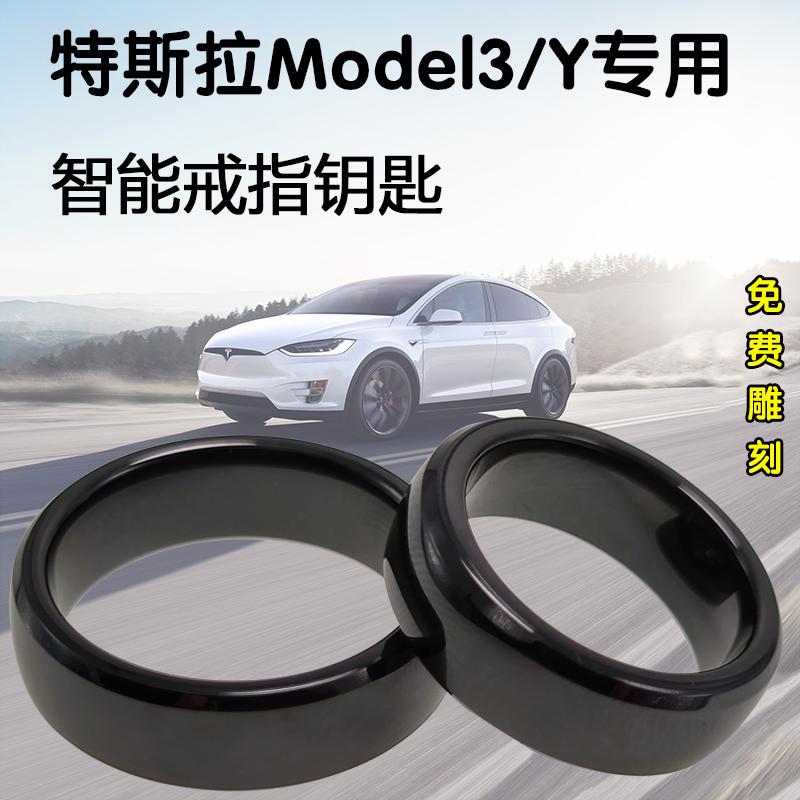 适用于国内外进口版特斯拉model3毛豆3/Y汽车nfc智能戒指指环钥匙