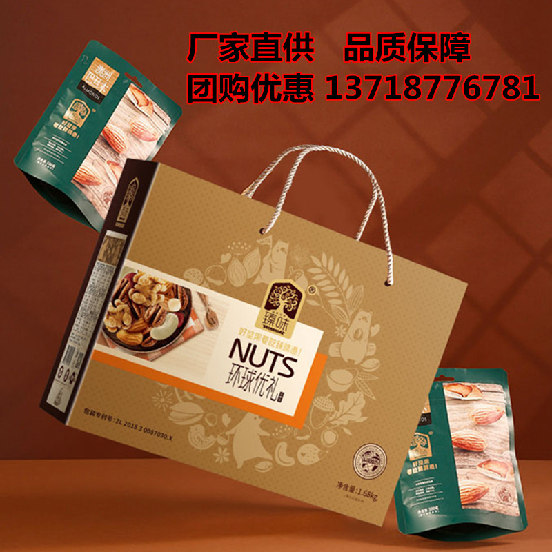 Zhenwei global gift import nuts gift box 1680g dry fruit fried fruit combination high end leisure snacks