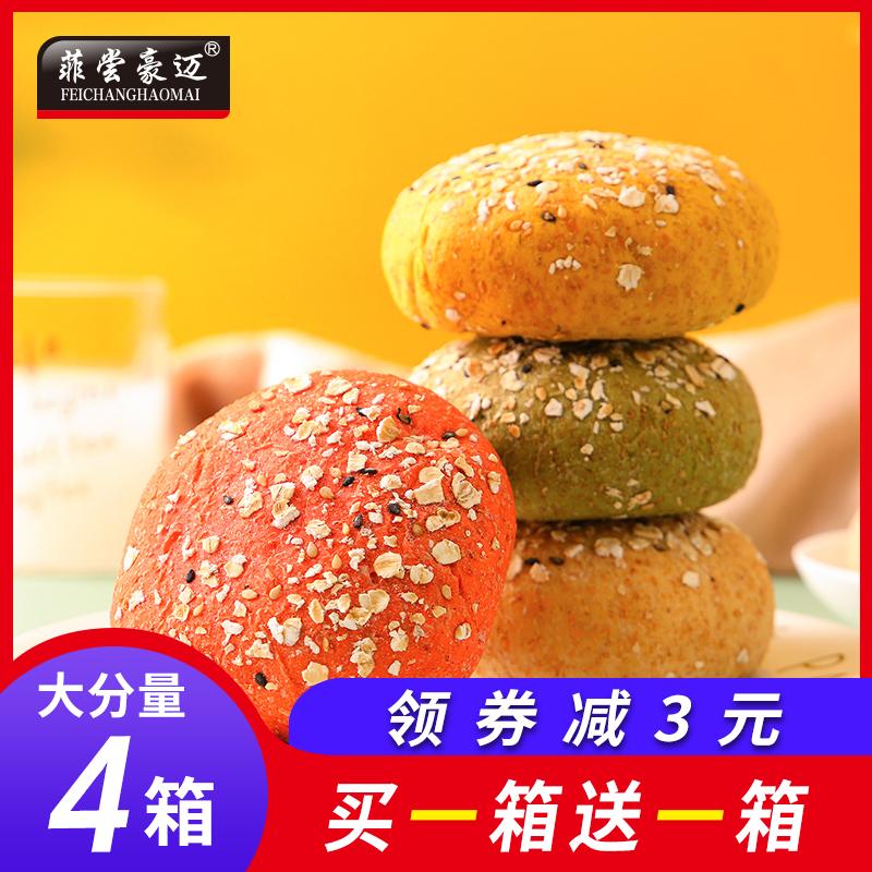 欧包无糖无油全麦面包整箱早餐代餐食品粗粮黑麦面包减专用肥谷物