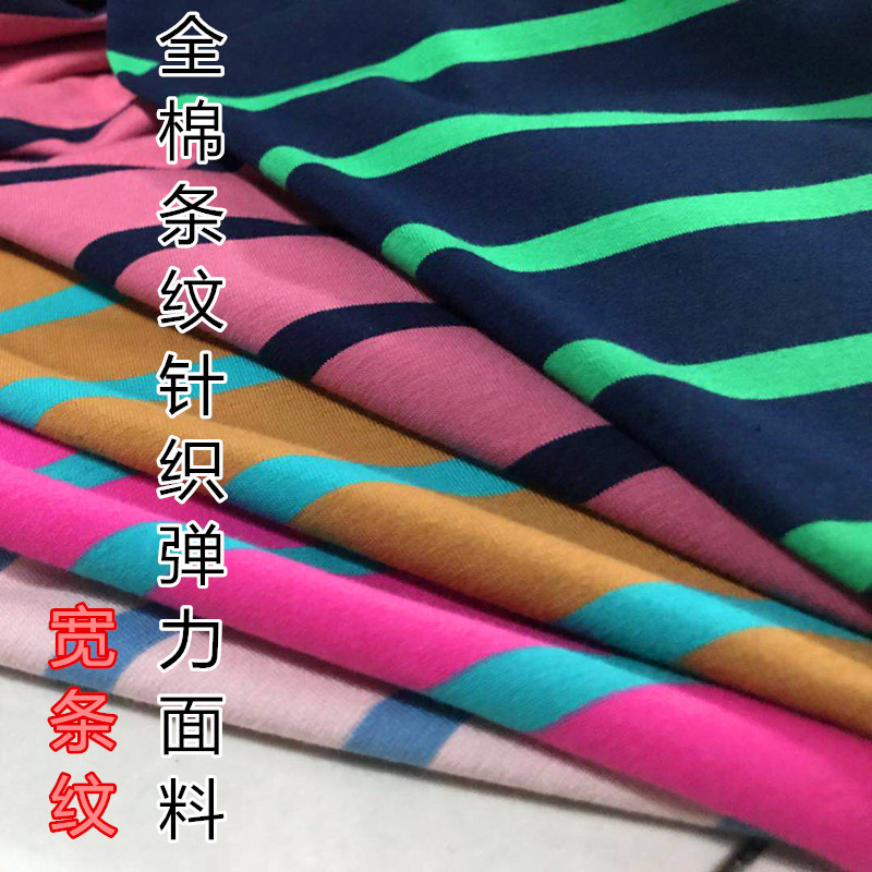 Spring and summer cotton elastic knitted cotton wide stripe fabric Lycra cotton sports Sweater Dress Shorts clothing fabric