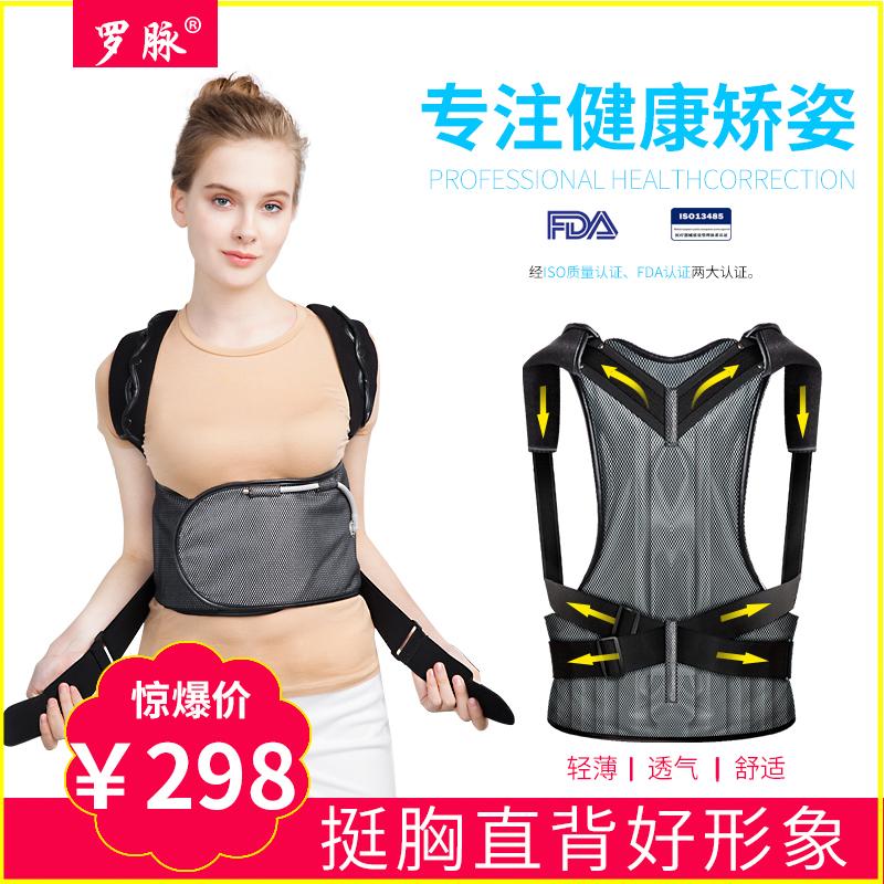 罗脉充气腰椎矫姿带 男女款挺胸直背Y型肩带治疗器驼背矫正脊椎带