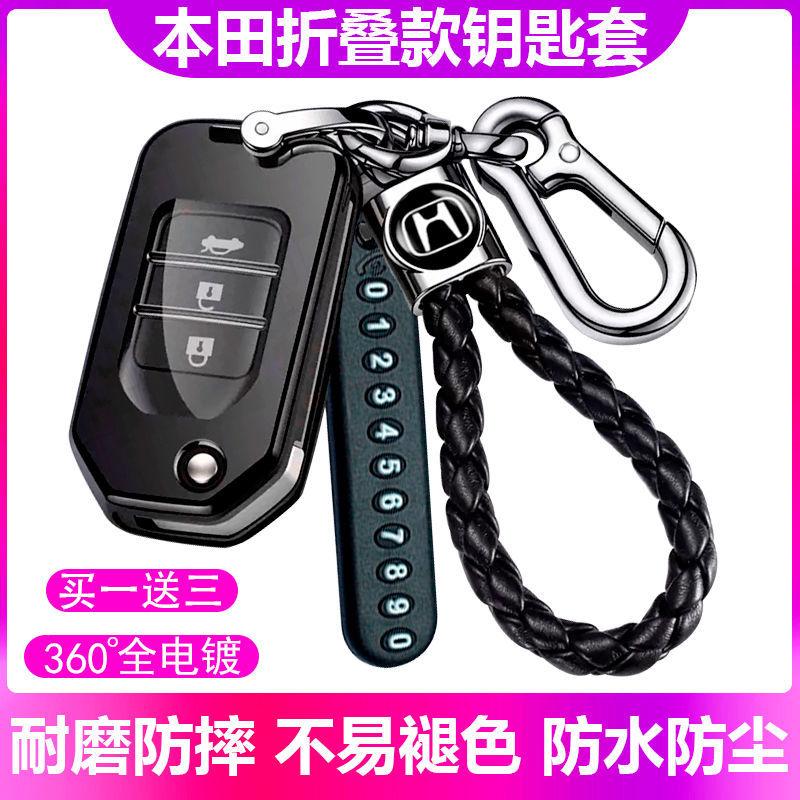 中國代購 中國批發-ibuy99 钥匙包 本田思域雅阁钥匙套XRV锋范飞度钥匙包CRV杰德奥德赛钥匙套扣男女