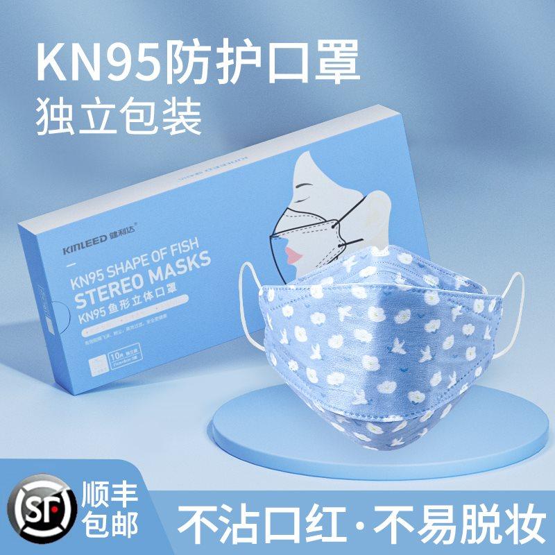 kn95口罩n95立体防护防尘透气独立包装女神时尚医四季可用疗级别