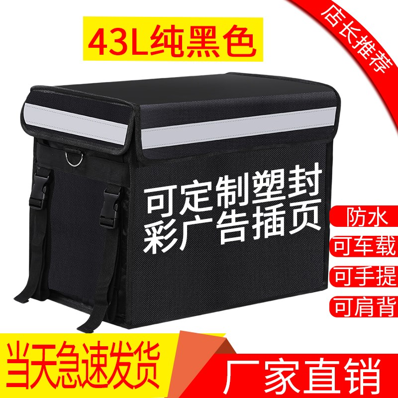 Upgrade take away incubator delivery box delivery box rider equipment waterproof 30L 62L 40L large and small