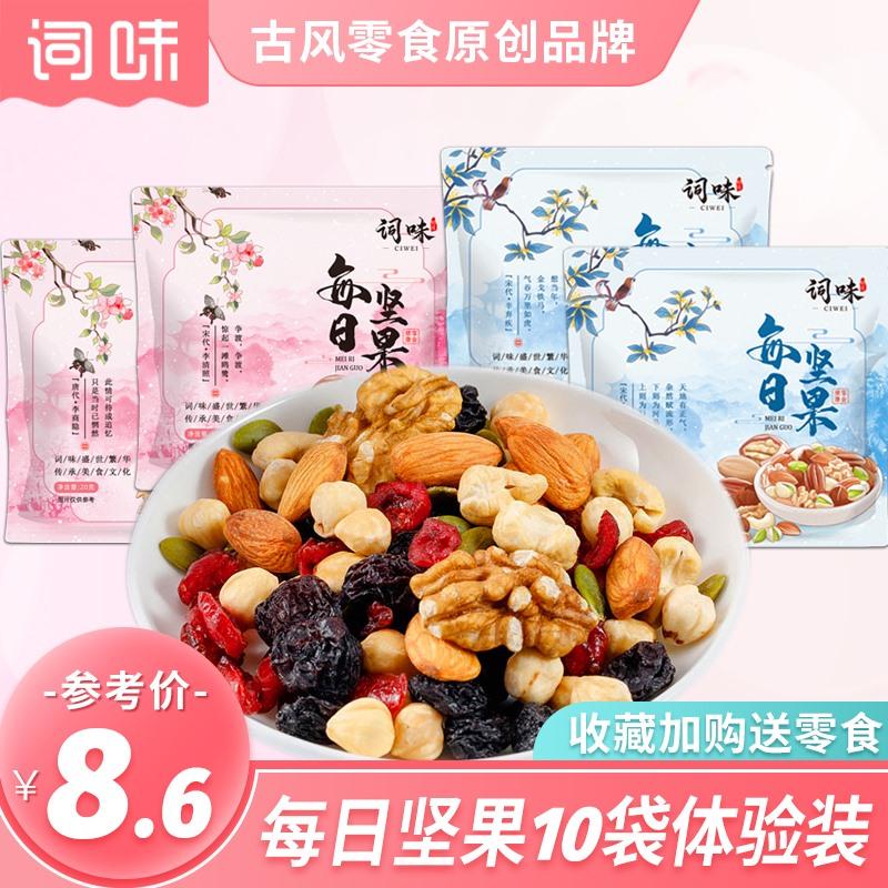 词味品牌混合每日坚果30袋礼盒小包装零食大礼包炒货临期干果特产