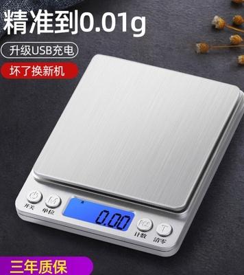 器克称粮珠宝称微型称2厨房秤电子称0.01g精准充电计量秤到食物秤