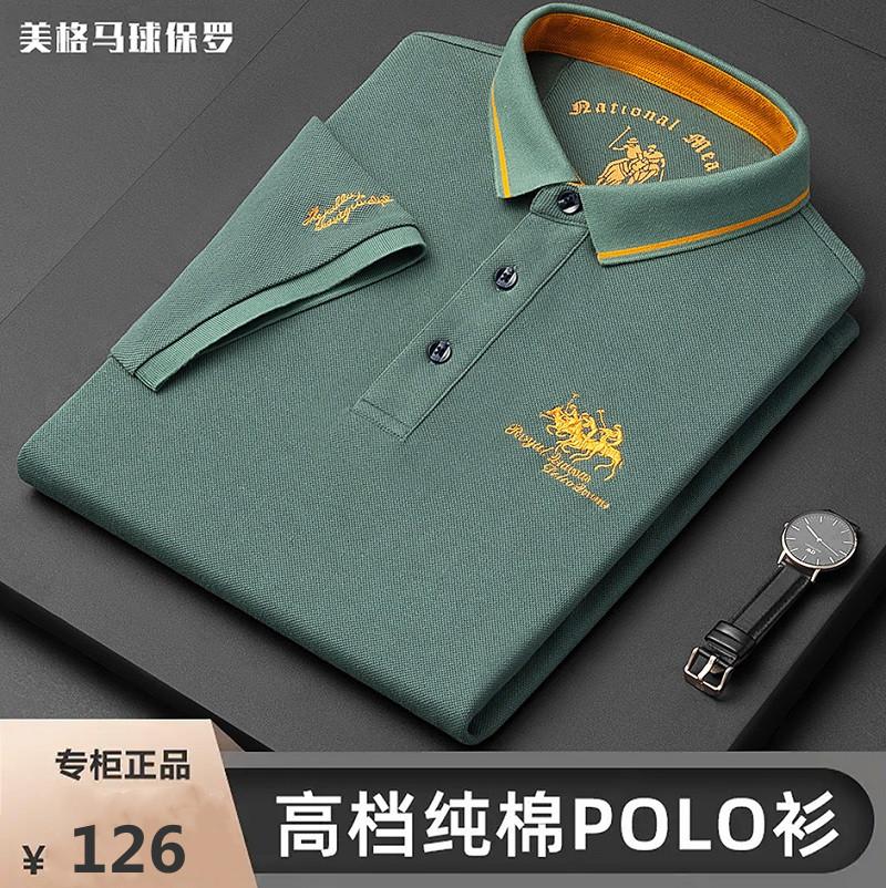 MEG Polo Paul mens short sleeve T-shirt pure cotton Lapel polo shirt ice embroidery business high-end cotton half sleeve