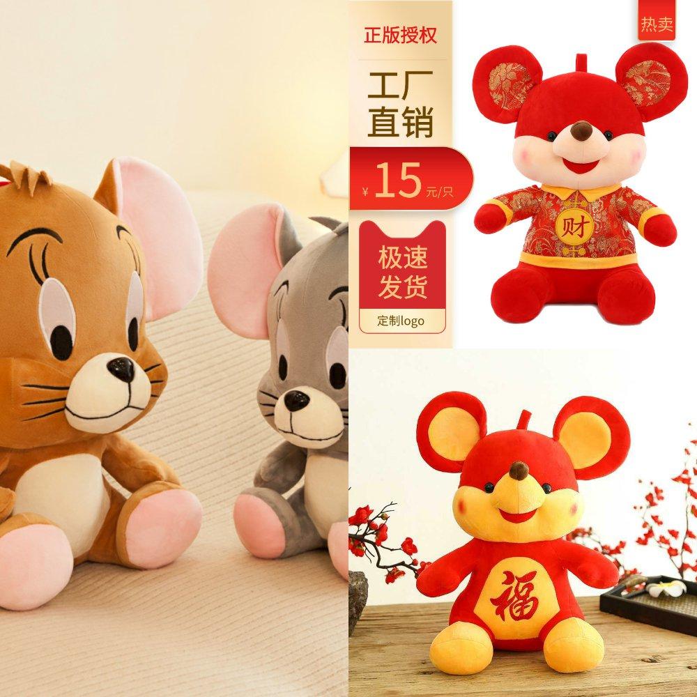 新款 2020年杰瑞毛绒玩具猫和老鼠公仔玩偶小挂件儿童礼物鼠年