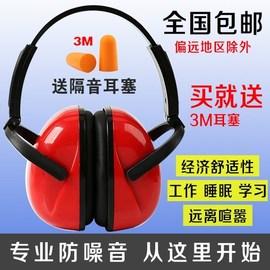 隔音防噪音睡眠耳罩 学习工作耳塞 头戴式工业防护耳罩 1个包邮。图片
